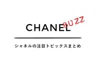 """""""シャネル情報まとめ「CHANEL BUZZ」に関するトピックス""""に関するトピックス"""
