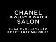 """""""CHANEL Jewelry&Watch Salon""""に関するトピックス"""