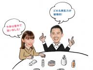 """""""SUQQU""""に関するトピックス"""