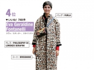 4位:Eva Geraldine Fontanelli(エヴァ/エディター、スタイリスト)