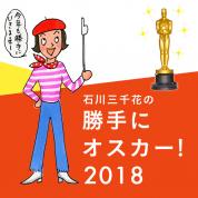 石川三千花の勝手にオスカー!2018