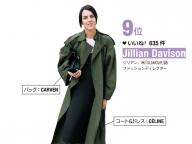9位:Jillian Davison(ジリアン/米『GLAMOUR』誌 ファッションディレクター)