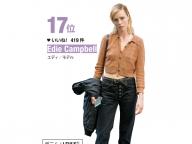 17位:Edie Campbell(エディ/モデル)