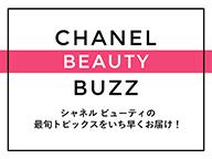 """CHANEL BEAUTY BUZZ / シャネル ビューティ バズ""に関するトピックス"