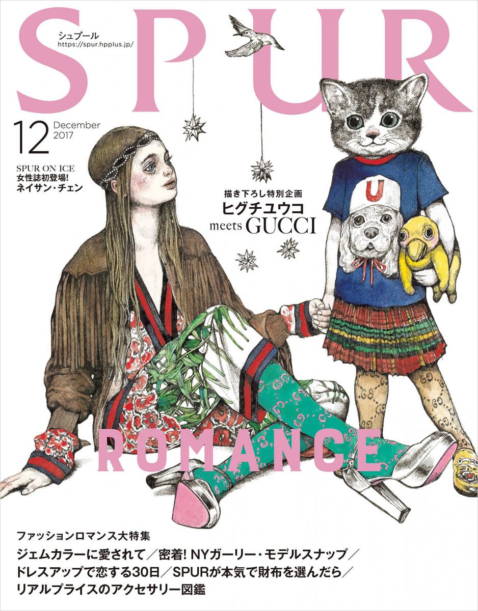 グッチが注目する日本のアーティスト、ヒグチユウコが描くSPUR