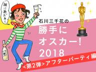 石川三千花の勝手にオスカー!2018【アフターパーティ編】