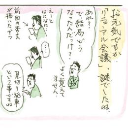 今月の話す人:山口 晃/お題:初体験について