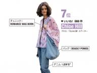 7位:Chloe Hill(クロエ/『Oyster』誌 エディター)
