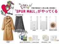 「SPUR MALL」がやってくる。伊勢丹新宿店で、夢のお買い物体験を!