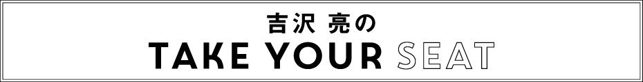 吉沢亮のカモナマイルーム