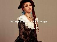 FKA Twigsのセカンドアルバムについて、彼女が赤裸々にSPURの質問に答える