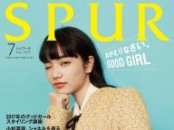 SPUR2017年7月号/撮影協力店
