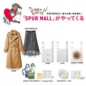「SPUR MALL」がやってくる。伊勢丹新宿店で、夢のお買い物体験を! 特集TOPへ