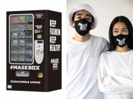 マスクの自動販売機! 話題の「#MASKBOX」がラフォーレ原宿に期間限定で登場