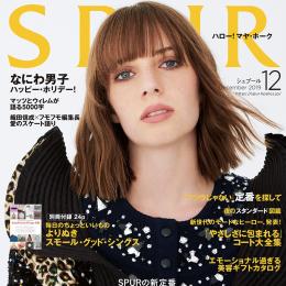 SPUR2019年12月号/撮影協力店