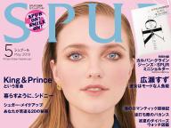 SPUR2019年5月号/撮影協力店