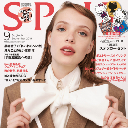 SPUR2019年9月号/撮影協力店