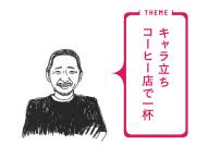京都の人の新名所案内 Part 1