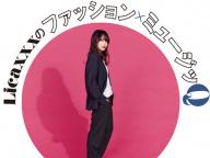 番外編 '19 F/WのランウェイBGMレビュー【Licaxxxのファッション×ミュージッQ】