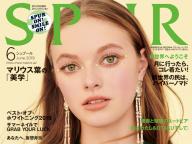 SPUR2019年6月号/撮影協力店