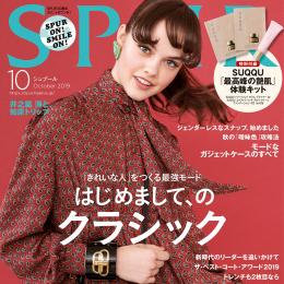 SPUR2019年10月号/撮影協力店