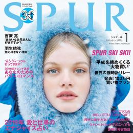 SPUR2019年1月号/撮影協力店