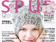 SPUR2018年12月号/撮影協力店