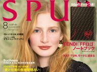 SPUR2018年8月号/撮影協力店