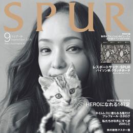 SPUR2018年9月号/撮影協力店