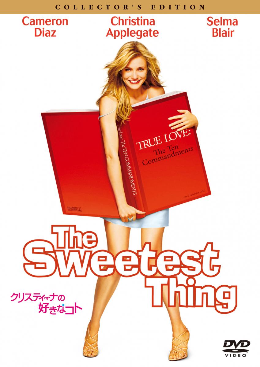 『クリスティーナの好きなコト』気軽な恋愛を楽しんできたクリスティーナ(キャメロン・ディアス)は、ある日ピーター(トーマス・ジェーン)と出会う。意気投合するも、本気の恋を前に臆病になってしまうクリスティーナ。そんな中、ピーターの結婚式が間近に迫っていた。ソニー・ピクチャーズ エンタテインメント