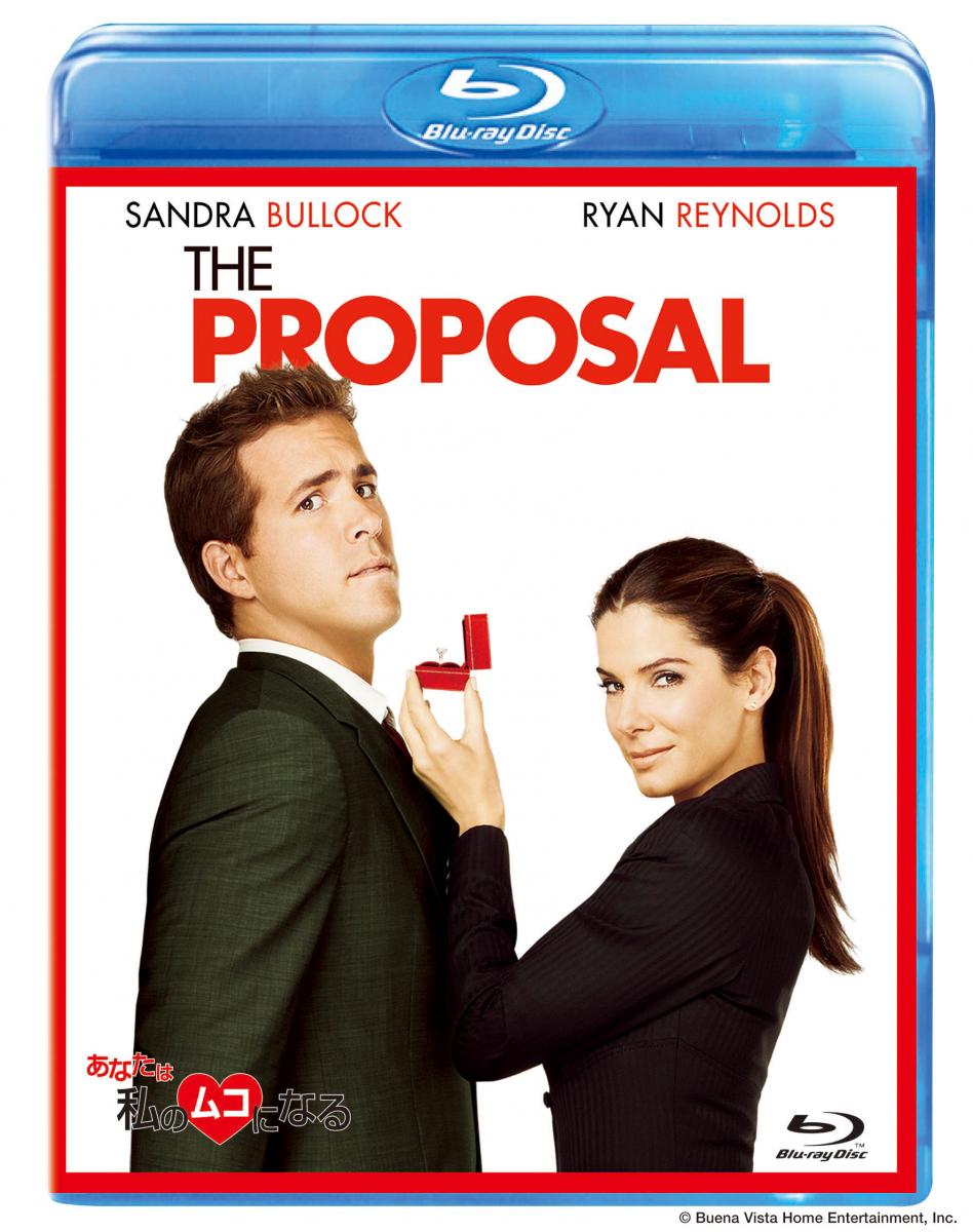 『あなたは私のムコになる』就労ビザの申請を怠り、国外退去処分寸前になってしまった編集長のマーガレット(サンドラ・ブロック)。仕事を続けるため、部下であるアンドリュー(ライアン・レイノルズ)との偽装結婚をもくろむ。ブルーレイ/DVD発売中、デジタル配信中