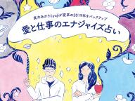 真木あかりとyujiが変革の2019年をバックアップ。愛と仕事のエナジャイズ占い