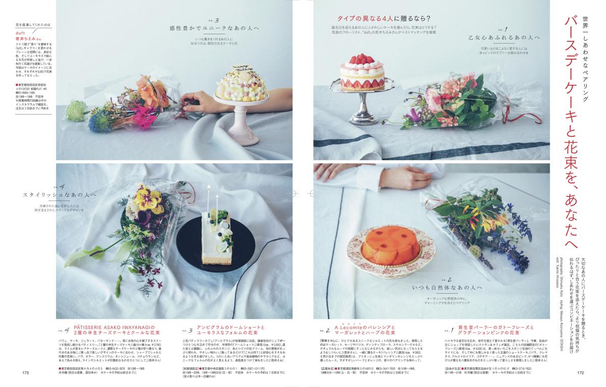 バースデーケーキと花束を、あなたへ