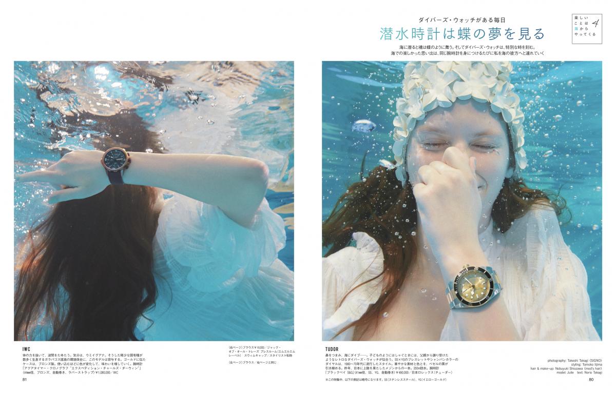 潜水時計は蝶の夢を見る
