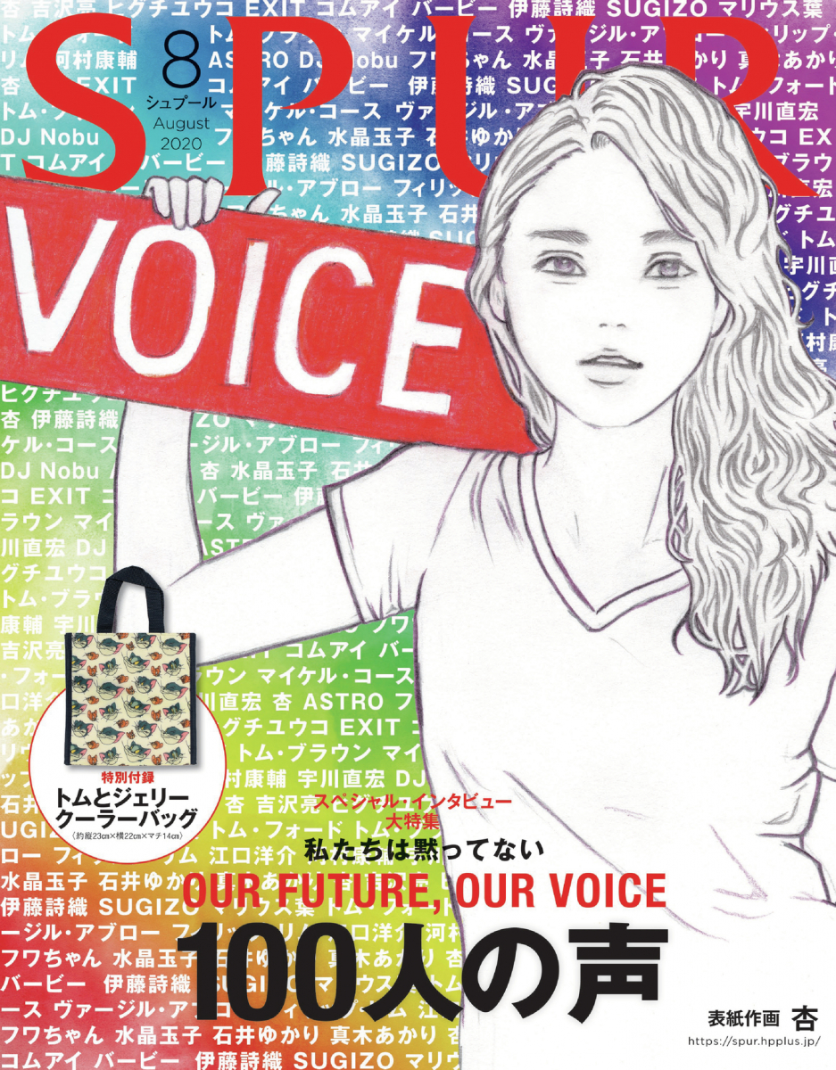OUR FUTURE.OUR VOICE 100人の声