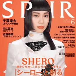 SPUR6月号のカバーは俳優・戸田恵梨香さん!