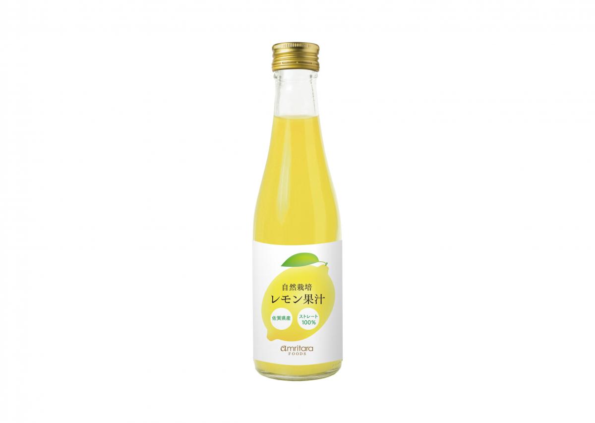 アムリターラ 佐賀県産 自然栽培レモン果汁 ストレート100% 200ml¥800(2020年6月22日限定発売)