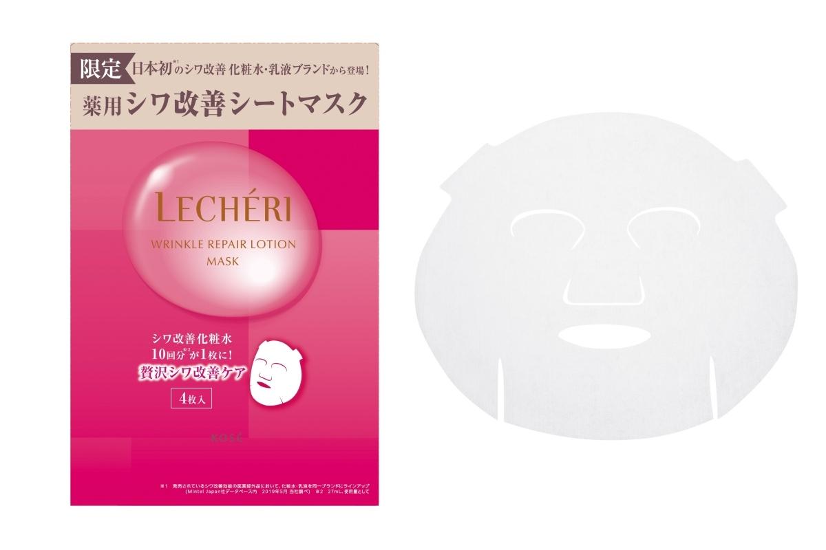 コーセー ルシェリ リンクルリペア ローション マスク(医薬部外品) 27mL×4枚入り ¥1,760(編集部調べ・2021年10月16日発売)