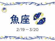 【魚座(2/19~3/20生まれ)】