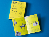 SOW EXPERIENCEの体験ギフト