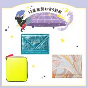 12星座別お守り財布 PART1