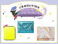 【2019年、この財布に幸が宿る】12星座別お守り財布 PART1