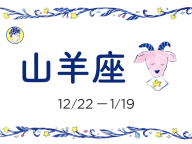 【山羊座(12/22~1/19生まれ)】
