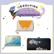 12星座別お守り財布 PART2