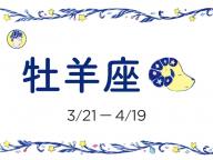 【牡羊座(3/21~4/19生まれ)】