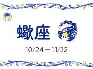 【蠍座(10/24~11/22生まれ)】