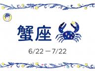 【蟹座(6/22~7/22生まれ)】