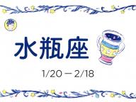 【水瓶座(1/20~2/18生まれ)】