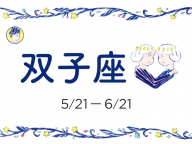 【双子座(5/21~6/21生まれ)】