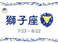 【獅子座(7/23~8/22生まれ)】